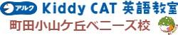 アルク Kiddy CAT 英語教室町田小山ケ丘ベニーズ校
